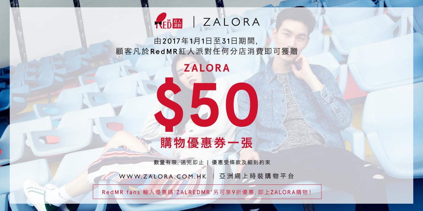 會員專享-ZALORA購物優惠