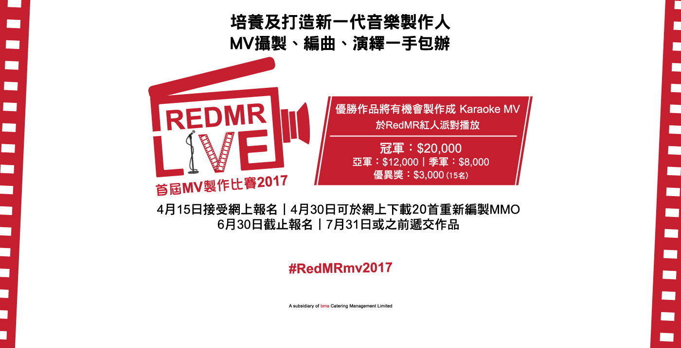 RedMR LIVE MV Production Competition 2017