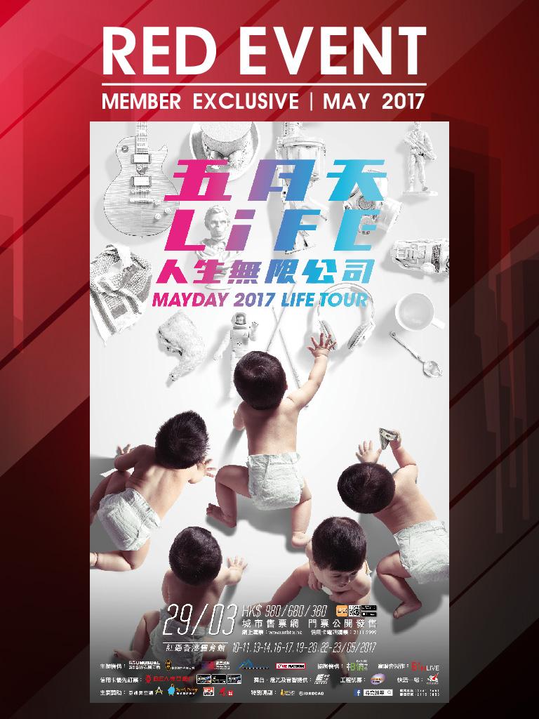 五月天《人生無限公司》演唱會2017 香港站