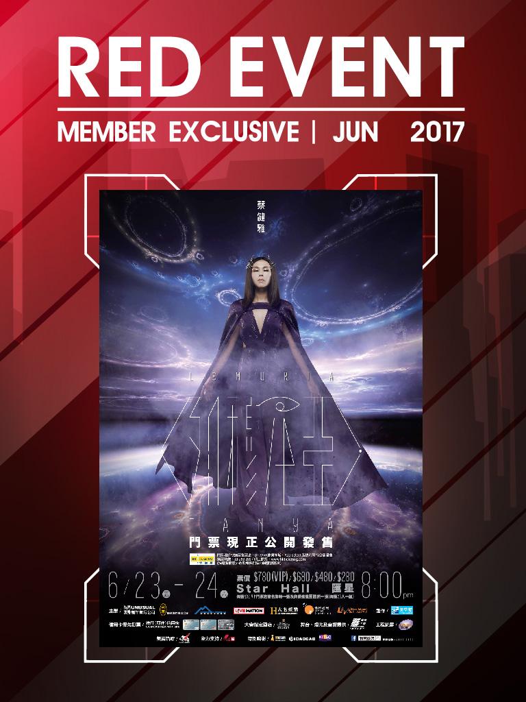 蔡健雅《列穆尼亞》巡迴演唱會2017 香港站