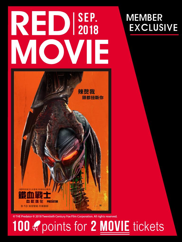 鐵血戰士:血獸進化